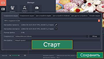 Vimperor ru - ваш онлайновый видеоредактор