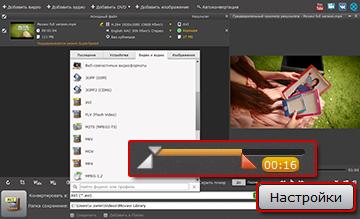 как обработать видео для Youtube - фото 8