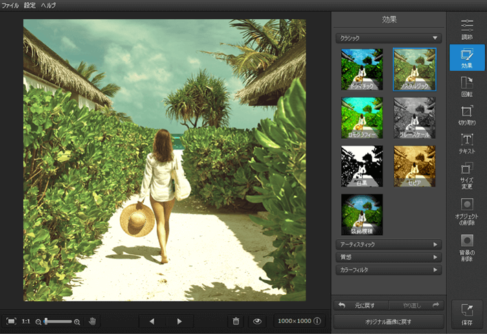 Movaviソフトに画像に効果を追加 ...