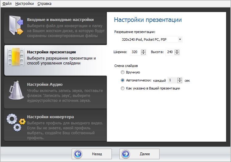 как перевести презентацию в видео формат - фото 10