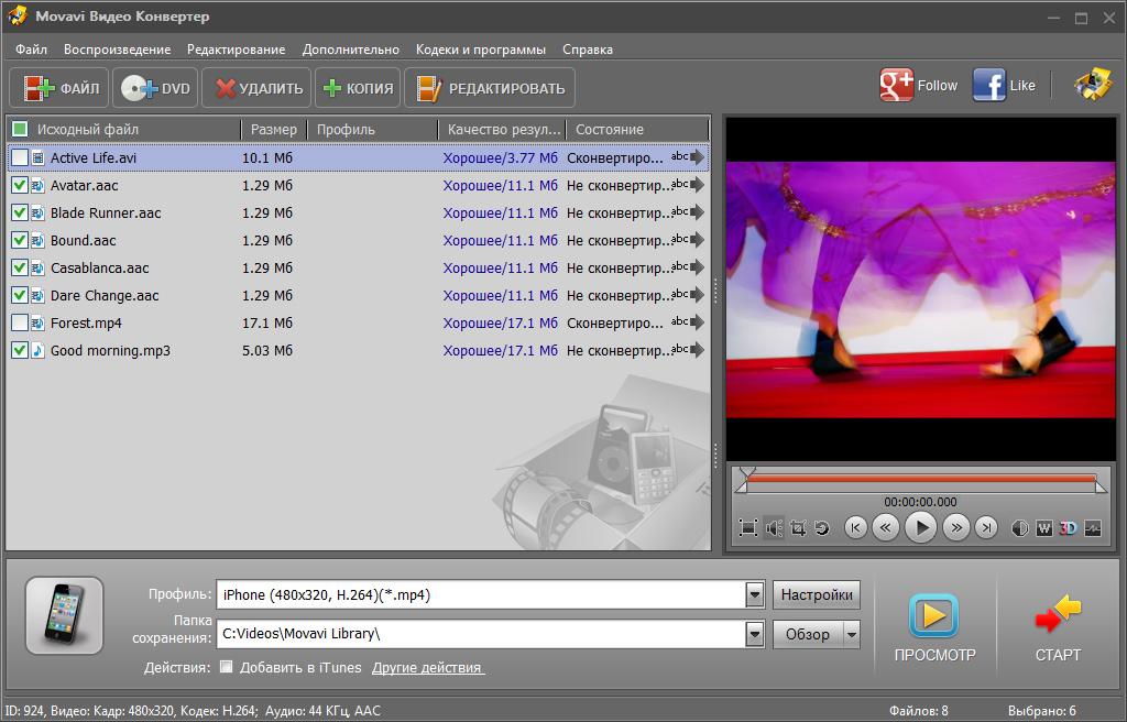 Movavi Видео Конвертер