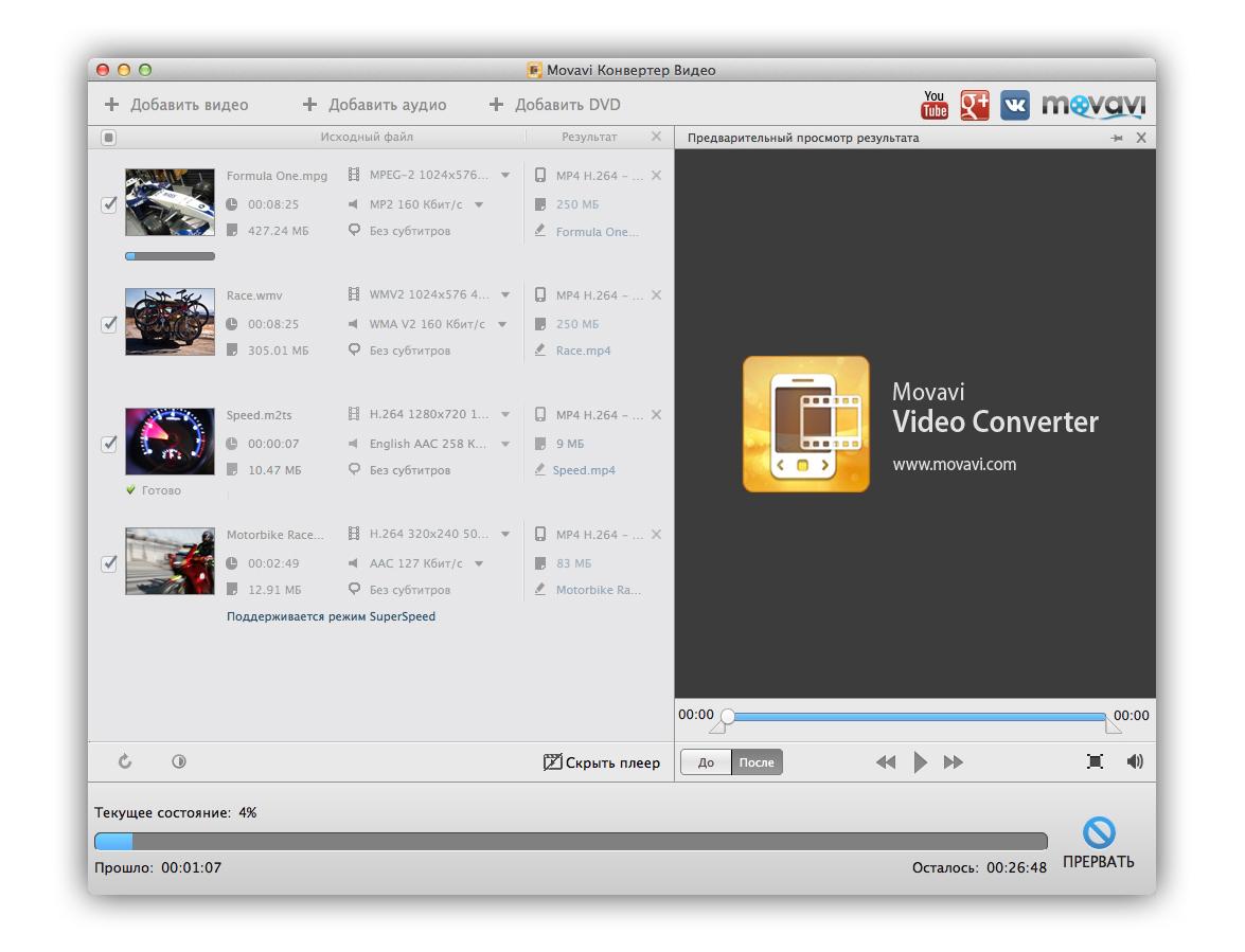 Movavi Video Suite 12.0.0 + crack - Скачать софт.Охота на утку видео скачат