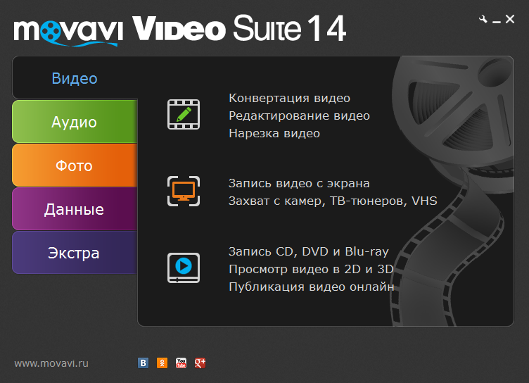 Click to view Movavi Video Suite RU screenshots