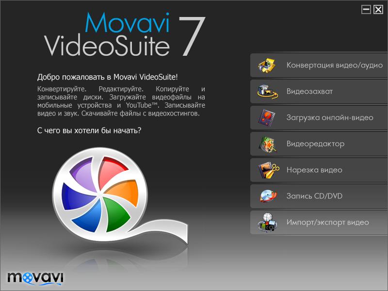 Movavi VideoSuite RUS 7.0.1 + crack