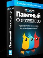 Программу по уменьшению размера фотографий на русском