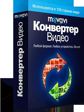 Программу для перевода с одного формата в другой