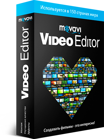 https://img.movavi.com/movavi.com.12/boxes/videoeditor/12/box_ve12_ru_344x462.png
