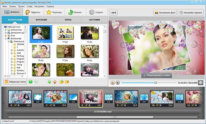 Скачать программу создание видео из фото и видео