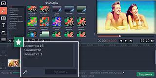 Програмку видеомонтаж с эффектами