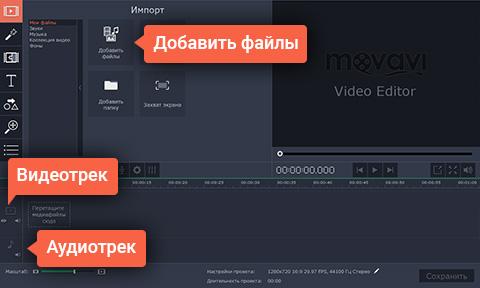 Програмку для монтажа музыки и видео