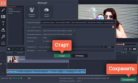 Бесплатные редакторы видео скачать бесплатно