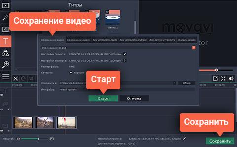 скачать программу для вставления текста в видео - фото 3