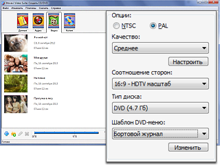 Программа для записи фильмов на диск dvd