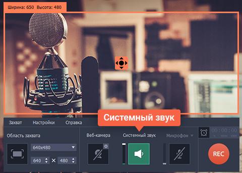 Как сделать захват аудио с сайта того чтобы иметь здоровые легкие email код бесплатный хостинг ucoz