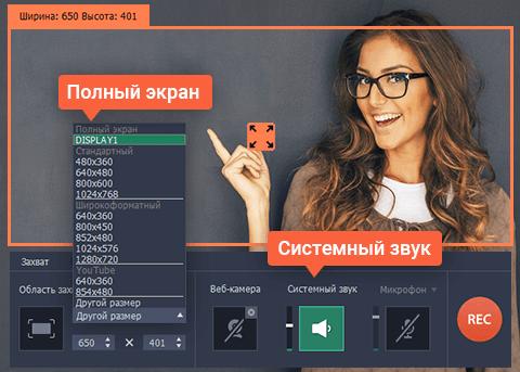Скачать программу для записи видео в онлайне