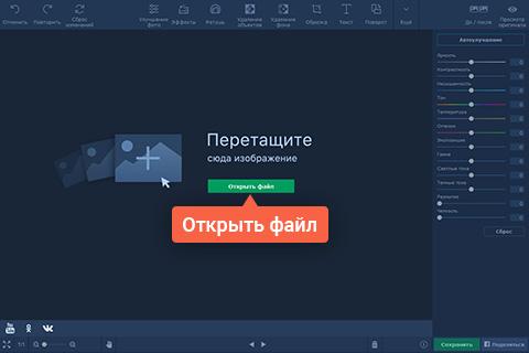 Программу фотоскайп для обработки фотографий