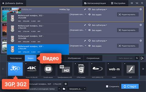 Видео ави в формат конвектор
