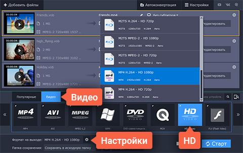 imtoo hd video converter пошаговая инструкция по применению