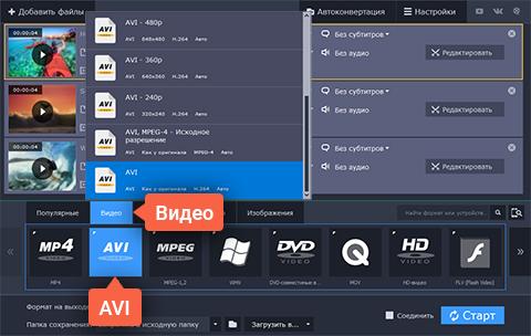 Программа для перевода mkv в avi