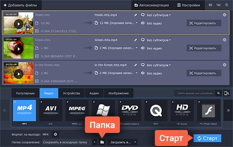 Программу видео формат mts