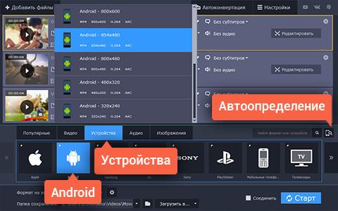 Выберите готовый профиль, перед тем как изменить формат видео на Андроид