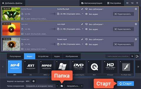 Обрезка видео mp4 программа на российском