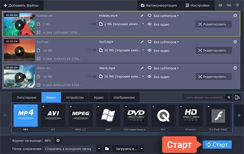 Скачать Программу Для Преобразования Видео В Другой Формат На Русском - фото 8