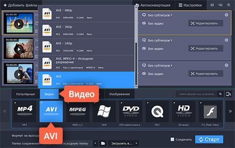 Проигрыватели AVI для Android скачать бесплатно