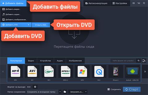 программа для vob файлов скачать