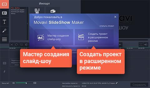 программы для слайд с наложением музыки