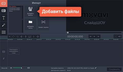 скачать программу для создания видео из фотографий и музыки бесплатно для 7 - фото 8