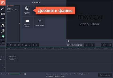 скачать программу для удаления звука из видео бесплатно на русском img-1