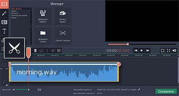 Скачать программе на андроид резать музыку