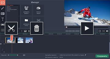 Скачать программу онлайн редактирования видео