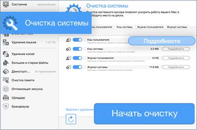 Программа для чистки компа mac от мусора