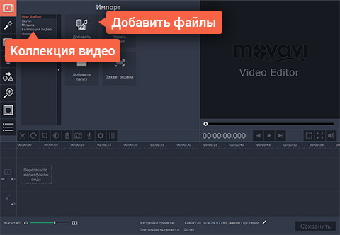 Как в одном видео сделать несколько видео в одном кадре
