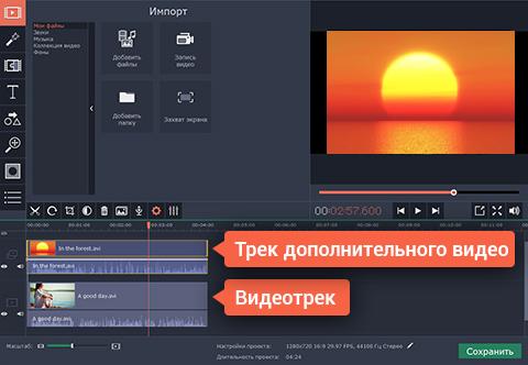 скачать программу для налаживания видео на видео img-1