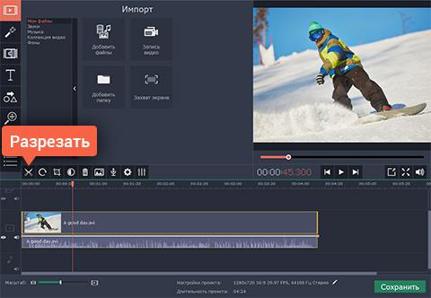 скачать программу замедление видео на компьютер - фото 6