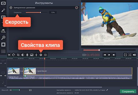 Видео как сделать видео замедленным