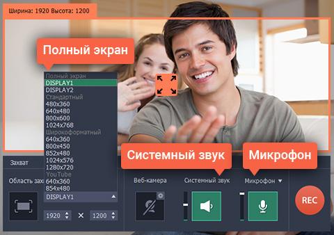 Скачать программу для записи для скайпа