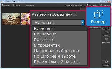 Програмку уменьшения размера фото на российском