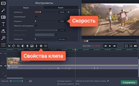 скачать программу замедление видео на компьютер - фото 3