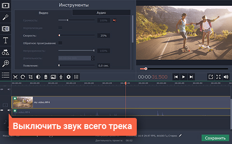 программу на замедление видео