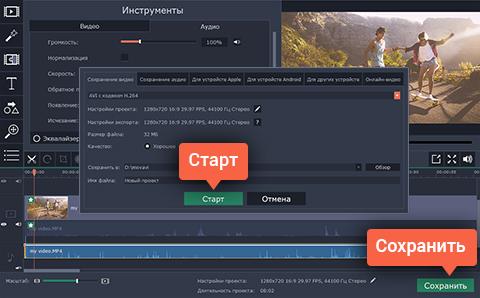 скачать программу замедление видео на компьютер - фото 7