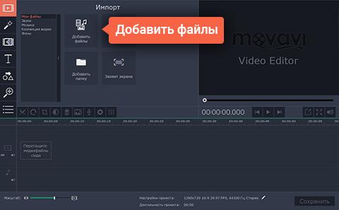 Скачать Бесплатно Программу Склеить Видео - фото 10