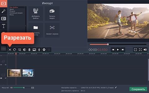 скачать для программу для склеивания видео на русском языке бесплатно - фото 8