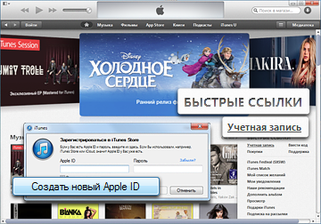 создайте Apple ID