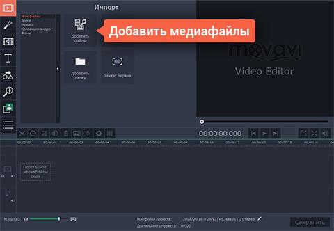 Скачать программе для замены заднего фона в видео