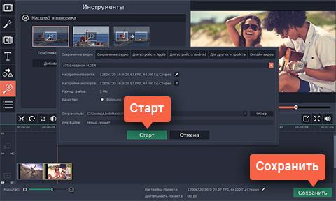 Программу для изменения масштаба видео