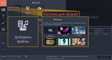 Скачать программы монтажа видеороликов на русском языке